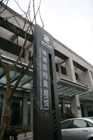 德清县行政服务中心标识导视系统