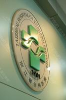 浙江省台州医院标识系统