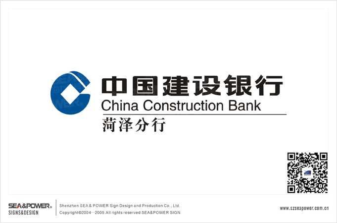 中国建设银行菏泽分行企业文化长廊规划设计制作完成!