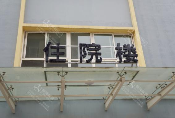 陕西西安灞桥区人民医院标识系统设计制作