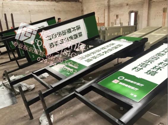 延安农村环境连片整治示范村标识制作