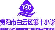 贵阳市白云十小白标识项目