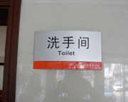 慈航健康体检洗手间牌