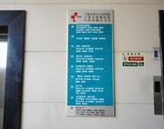 上饶市肿瘤医院电梯楼层索引牌