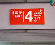 昆明国际会展中心展厅门牌