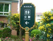 澳洲花园厕所指示牌