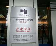 中山中国南方电网营业时间牌
