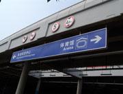 南京奥体中心指示吊牌
