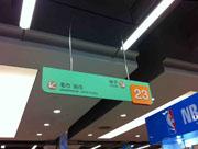 超市�^域分布指示吊牌