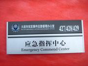 大连市突发事件应急管理办公室门牌