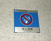 青岛市行政审批服务大厅禁止吸烟牌