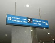 青岛市行政审批服务大厅吊牌灯箱
