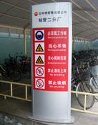 中��石油工�S警示牌
