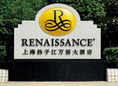 上海揚子江萬麗大酒店形象牌