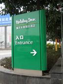 重庆长都假日酒店入口指示牌