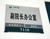 北京理工大学科室牌
