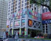 北京银座百货楼顶LED立体字标识
