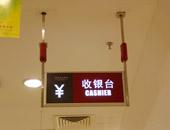 北京银座百货收银台吊牌灯箱标牌