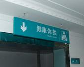 安徵省立�t院健康�w�z吊牌指示牌