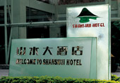 山水大酒店形象牌
