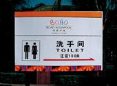博鳌水城洗手间指示牌