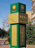 公园5号售楼中心标示牌