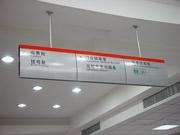北京中医医院弧形双面吊牌