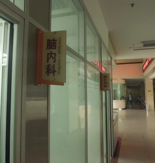 巨野北城医院门诊牌