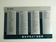 廊坊国家电网楼层索引牌