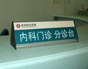 深圳恒生�t院�_牌