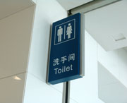 深圳市民中心双面洗手间牌