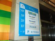 南京万达购物广场楼层索引牌