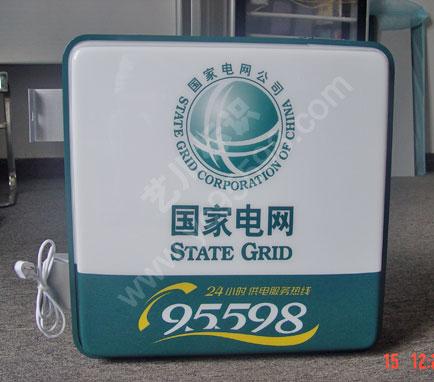 国家电网灯箱95598灯箱