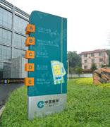 四川中国烟草户外标示牌