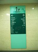 山东大学齐鲁医院楼层索引牌图片