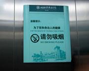 山东大学齐鲁医院请勿吸烟温馨提示牌图片