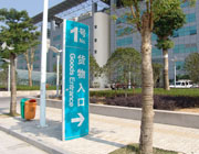 台州市会展中心入口指示牌图片