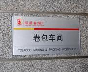 红塔集团昭通卷烟厂科室牌