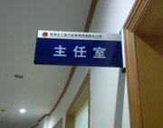 珠海工商行政管理局双面科室牌
