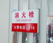 惠州数码商业街消防栓提示牌