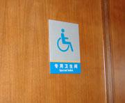 深圳市南山区人民检察院残障卫生间标识牌