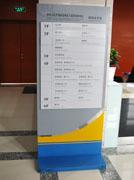 苏州出入境检验检疫局立地楼层索引牌