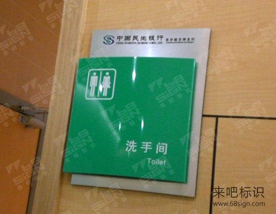 中国民生银行卫生间标识牌