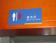 苏州出入境检验检疫局卫生间标识牌