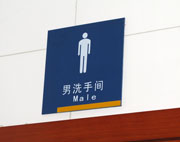 苏州出入境检验检疫局男洗手间牌