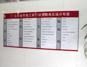 苏州行政工商管理局楼层索引牌