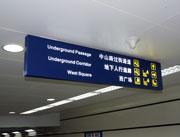 武昌火车站指示吊牌