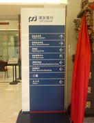 上海浦�l�y行指示牌