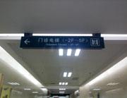 中南大�W湘雅�t院吊牌