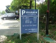 漕河徑國際商務中心停車收費牌